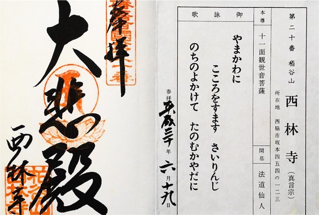 f:id:hyogonodaigakusei:20180625104635j:image