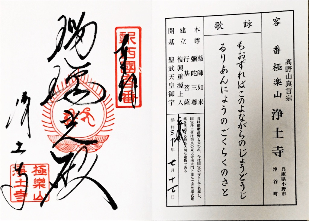 f:id:hyogonodaigakusei:20180719190023j:image