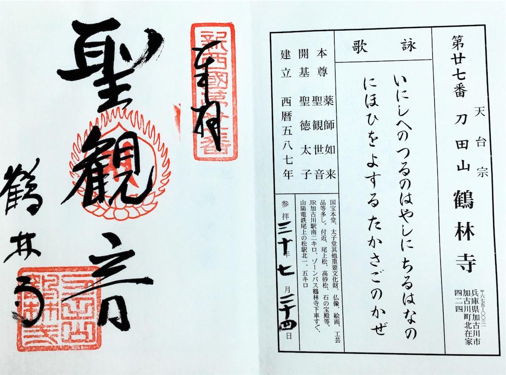 f:id:hyogonodaigakusei:20180729122716j:image
