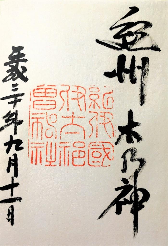 f:id:hyogonodaigakusei:20180917162906j:image