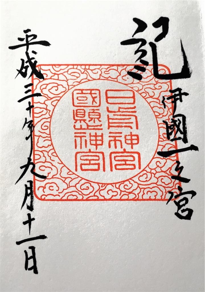 f:id:hyogonodaigakusei:20180917165246j:image