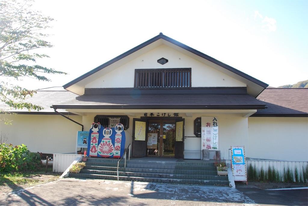 f:id:hyogonodaigakusei:20181111200557j:image