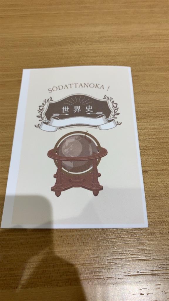 f:id:hyogonodaigakusei:20190114184705j:image