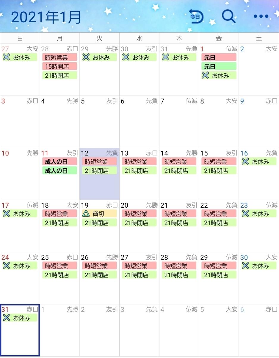 f:id:hyojin:20210112164009j:plain