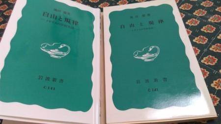 左が自分が購入、右が父の本棚にあった