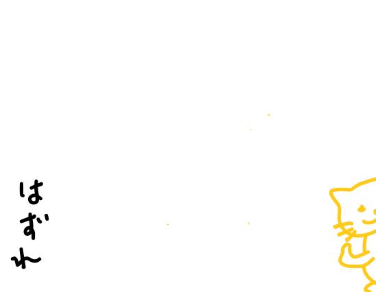 f:id:hyottoko2020:20201012015613p:plain
