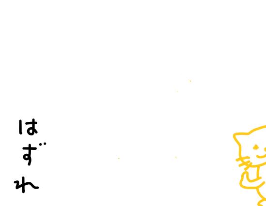 f:id:hyottoko2020:20201103233222p:plain