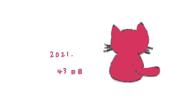 f:id:hyottoko2020:20210131192041p:plain