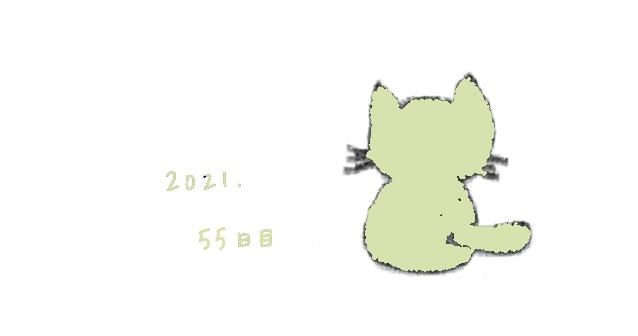f:id:hyottoko2020:20210219144315p:plain