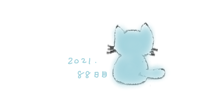 f:id:hyottoko2020:20210323173340p:plain