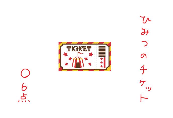 f:id:hyottoko2020:20210401143457p:plain