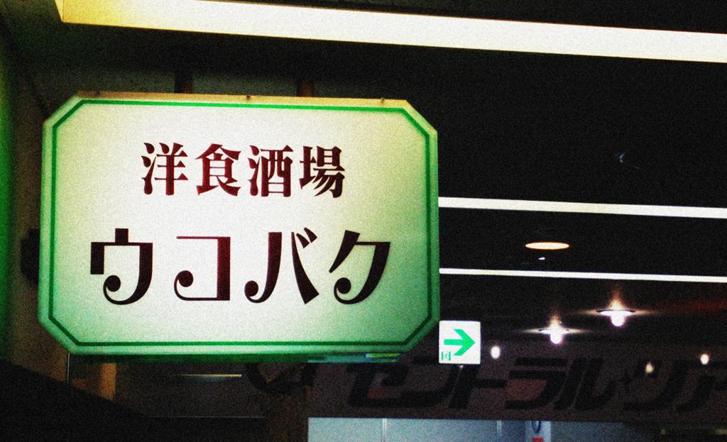 f:id:hyougonohanashi:20170803191925j:plain