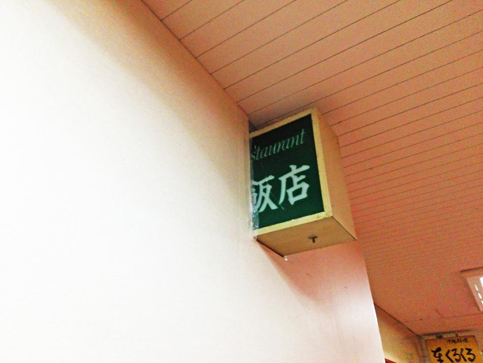 f:id:hyougonohanashi:20171004181700j:plain