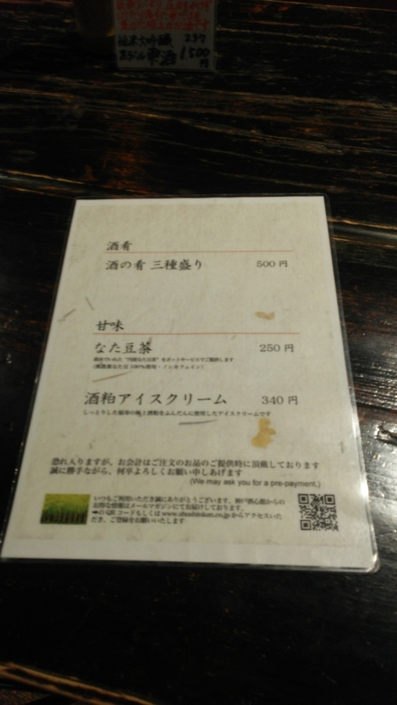 f:id:hyougonohanashi:20171010220011j:plain