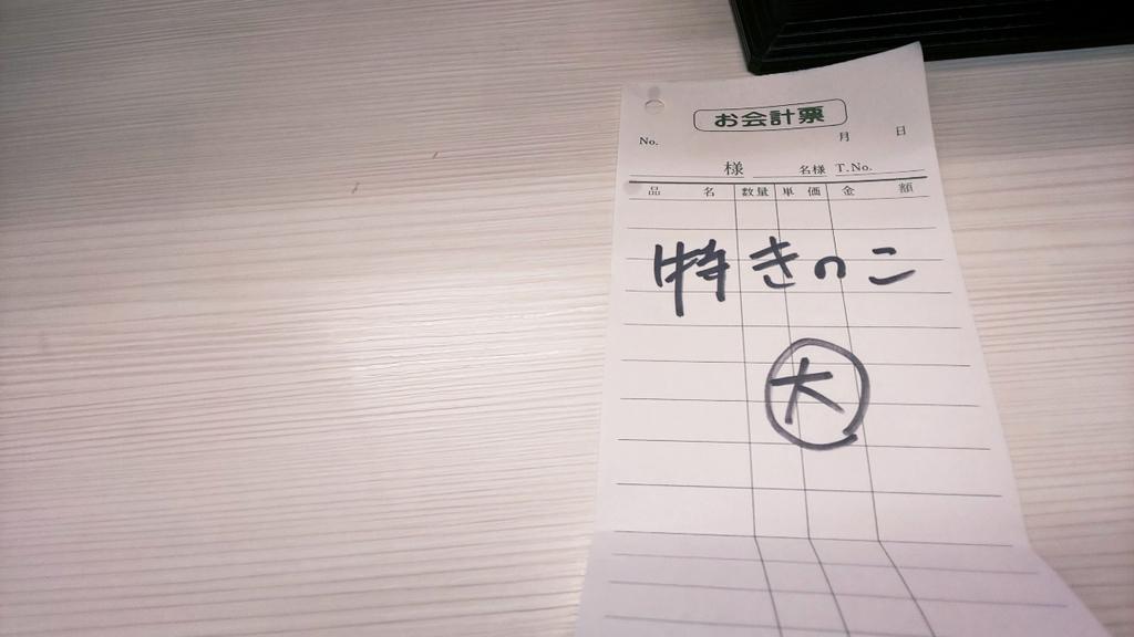 f:id:hyougonohanashi:20181018124503j:plain