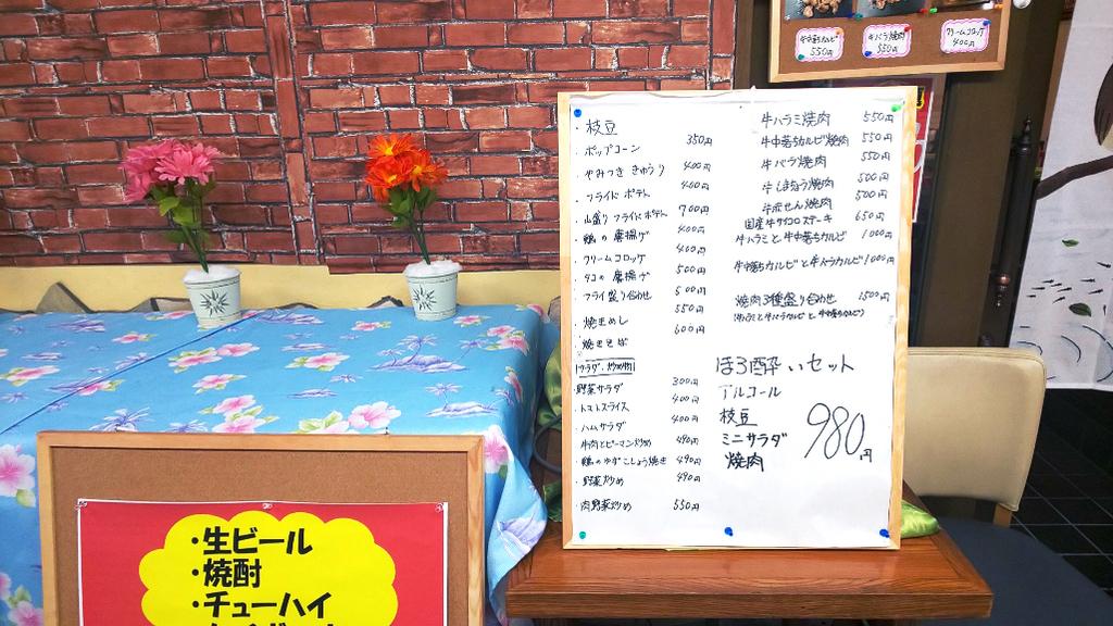 f:id:hyougonohanashi:20181114152557j:plain
