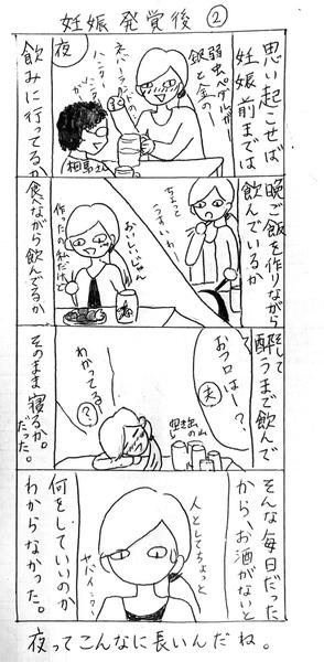 茂木さん漫画4
