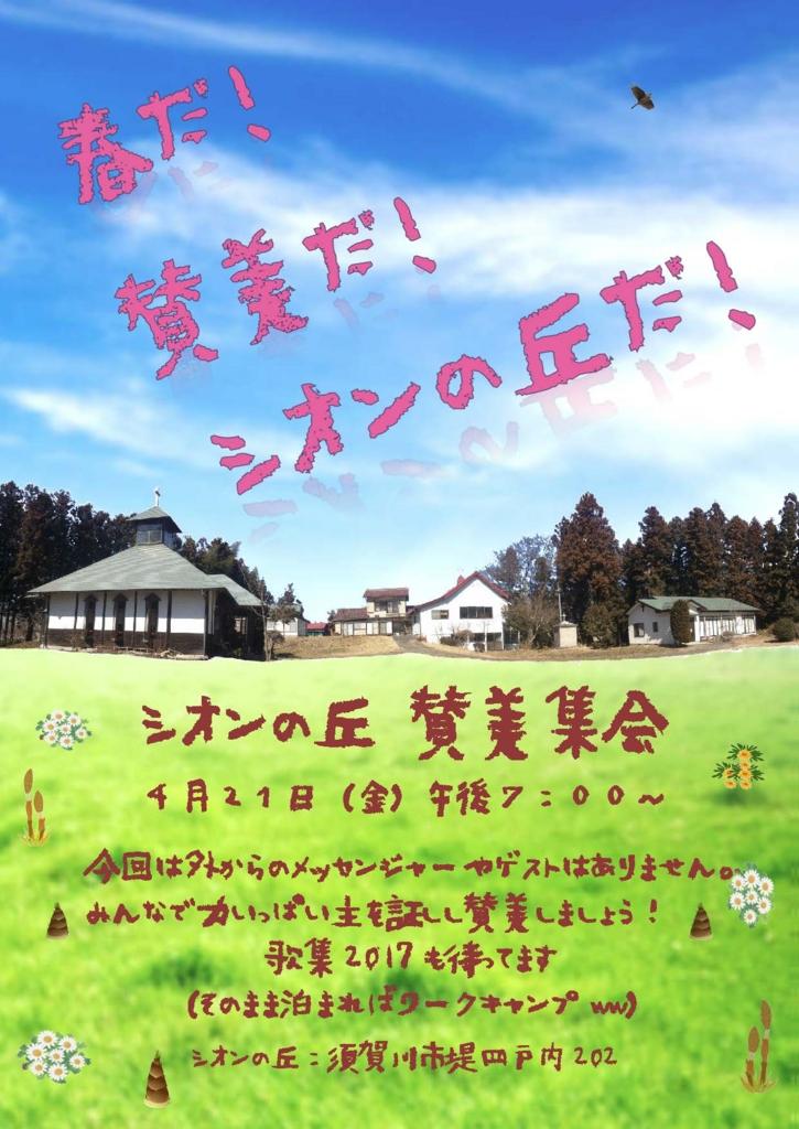 f:id:hyouzento:20170410235623j:plain