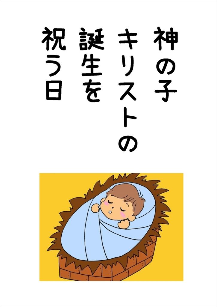 f:id:hyouzento:20171211090324j:plain