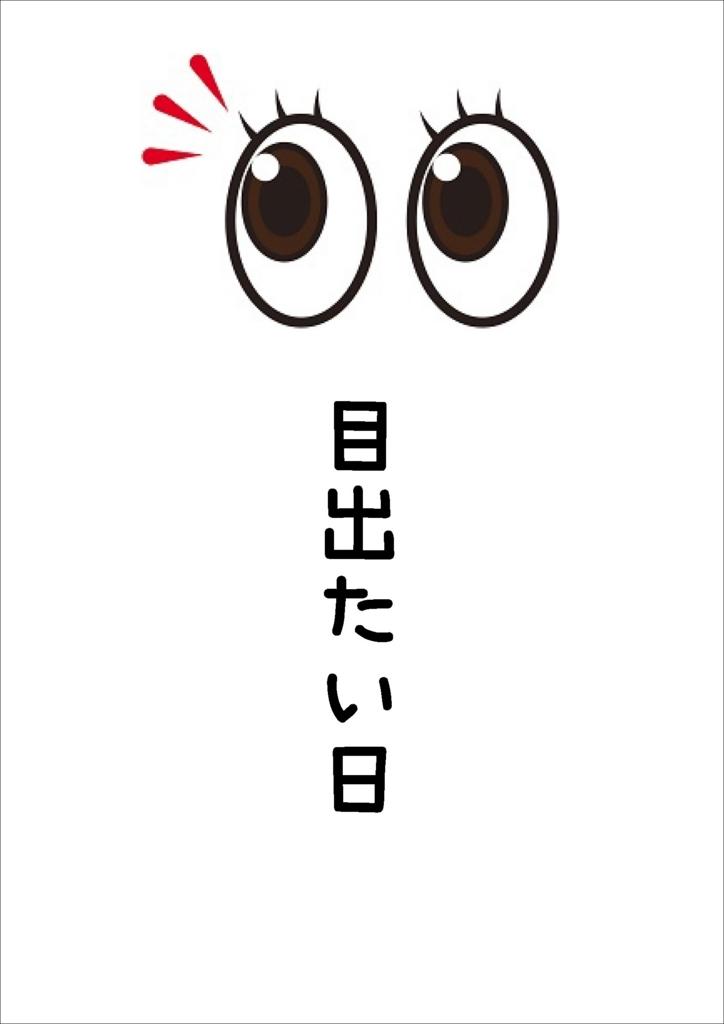 f:id:hyouzento:20171211090356j:plain