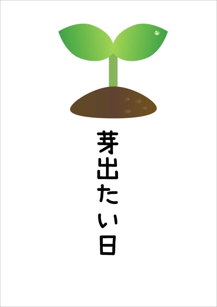 f:id:hyouzento:20171211090440j:plain
