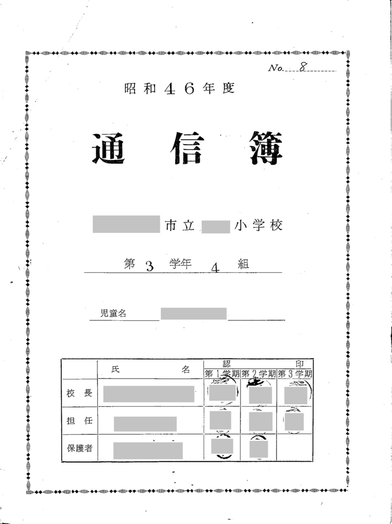 f:id:hyouzento:20180730192533j:plain