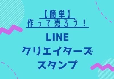 クリエイター スタンプ line ズ