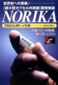 プロジェクト・ノリカ―超小型カプセル内視鏡開発物語