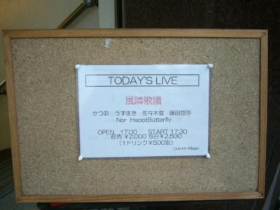 2006/07/08 出演者リスト