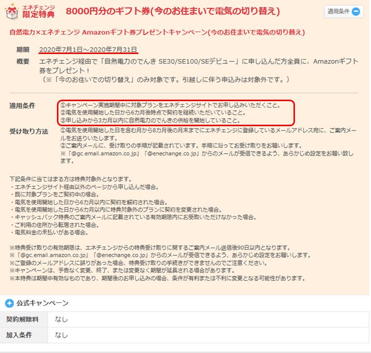 f:id:hyuganatsusan:20200703122755p:plain