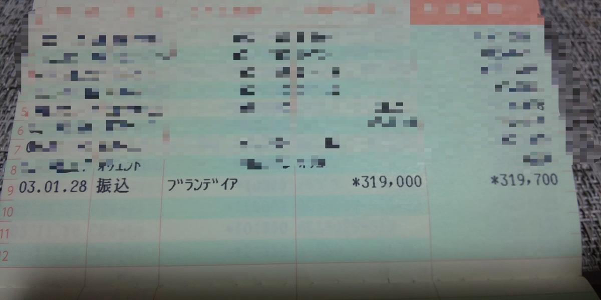 f:id:hyumama:20210129200844j:plain