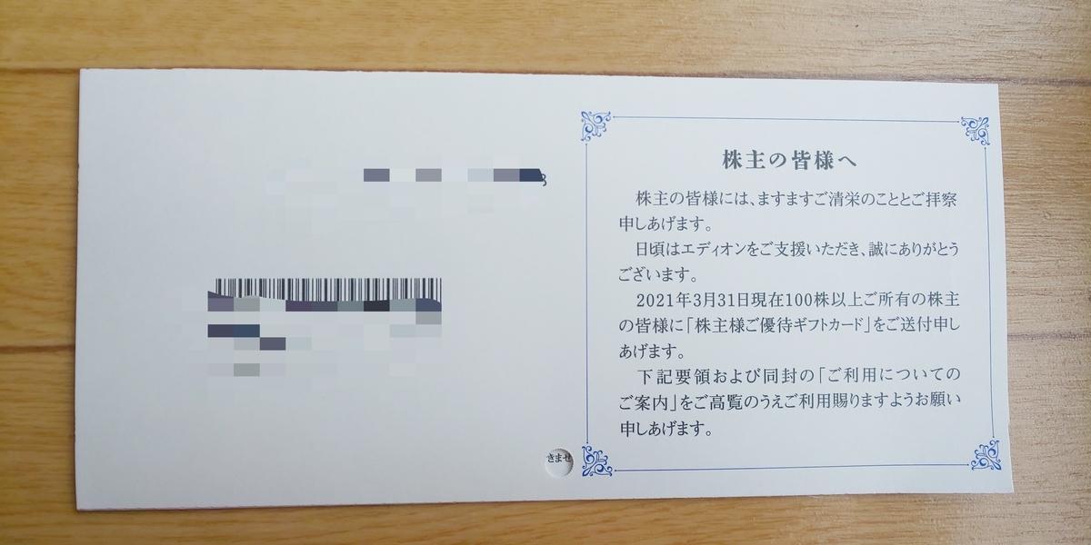 f:id:hyumama:20210612103849j:plain