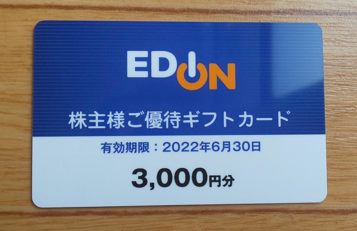 f:id:hyumama:20210620144535j:plain
