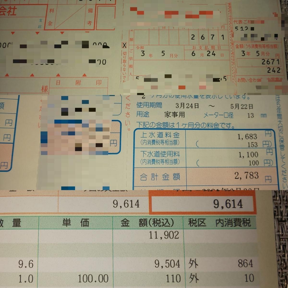 f:id:hyumama:20210628174403j:plain