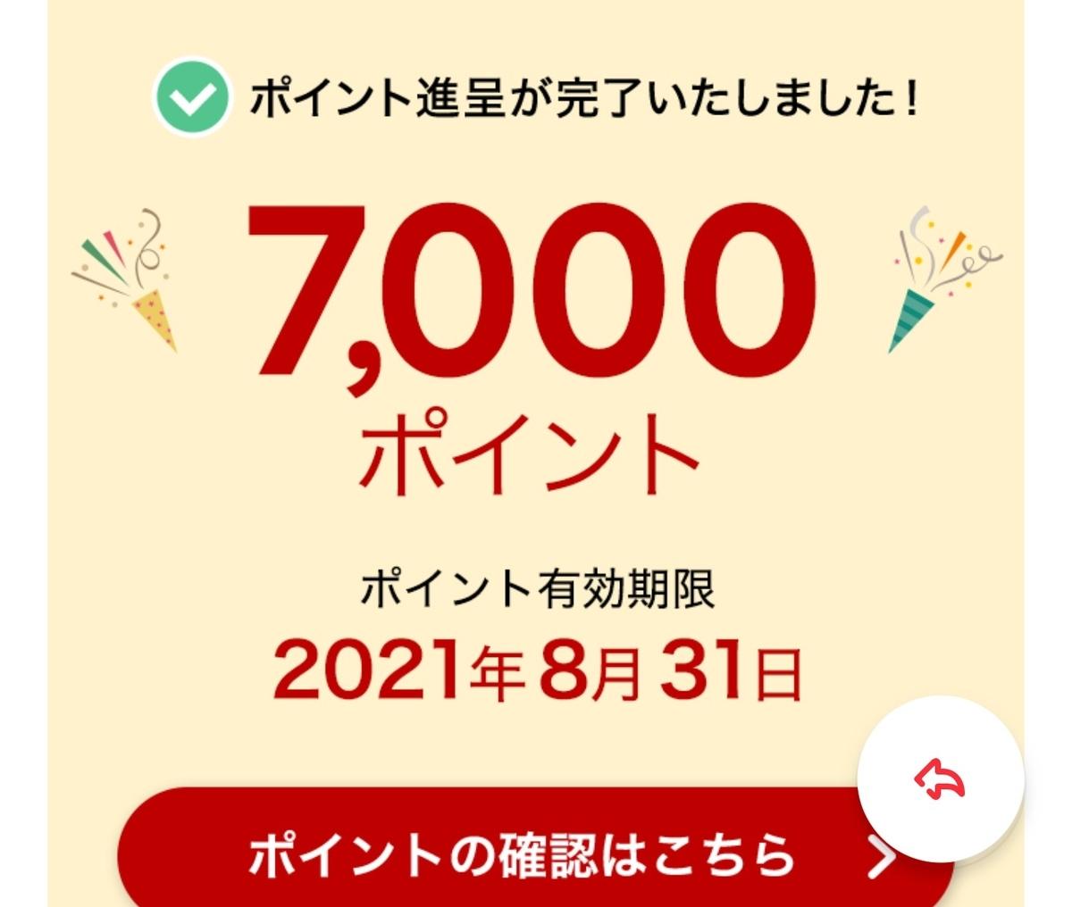 f:id:hyumama:20210809220227j:plain