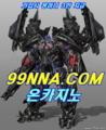 온카지노 타이샨 WWW.99NNA.COM