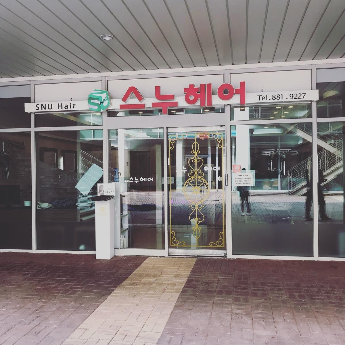 f:id:hyun_nako:20190930131506j:plain