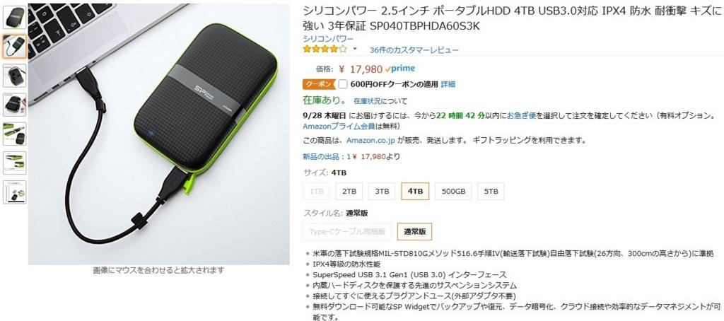 f:id:hyzuki:20170927112827j:plain