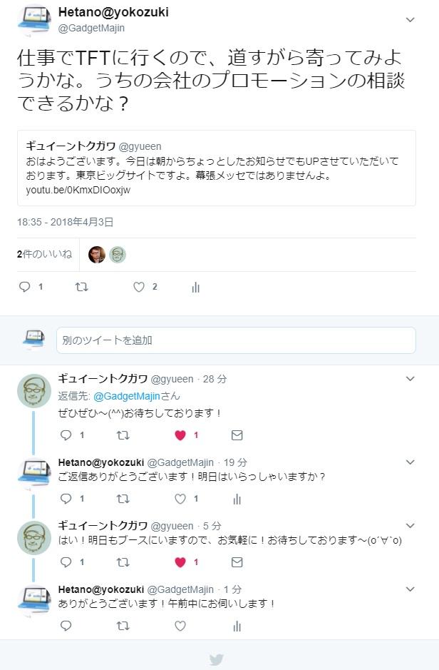 f:id:hyzuki:20180404131625j:plain