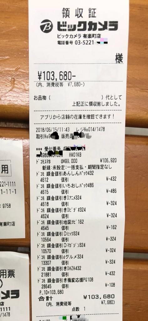 f:id:hyzuki:20180618153329p:plain