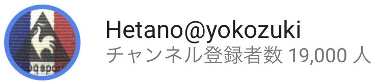 f:id:hyzuki:20181015190536j:plain