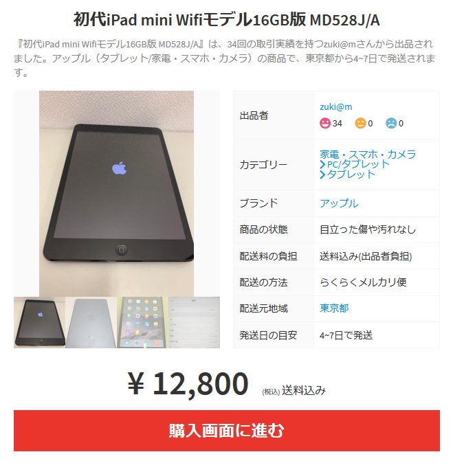f:id:hyzuki:20181212133330j:plain