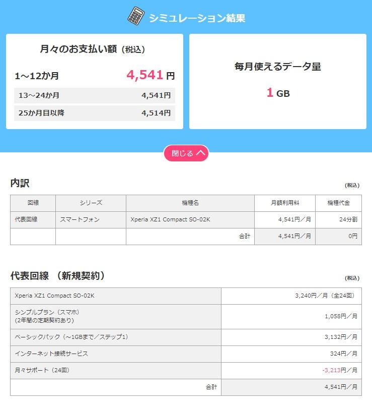 f:id:hyzuki:20190109112737j:plain