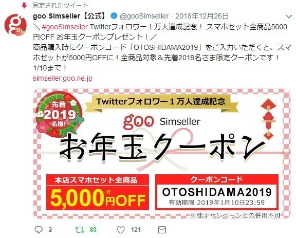f:id:hyzuki:20190109141734j:plain