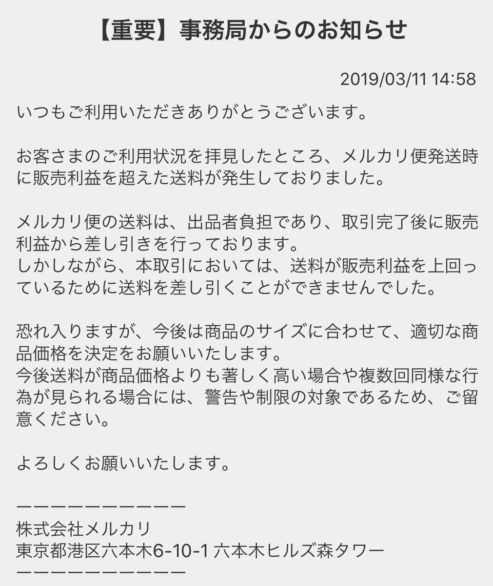 f:id:hyzuki:20190415141218j:plain