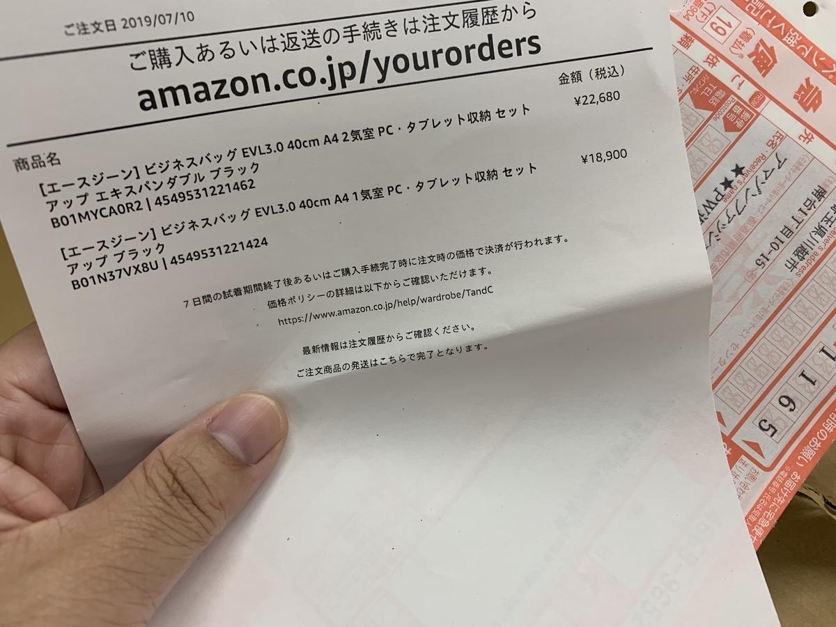 f:id:hyzuki:20190712133855j:plain