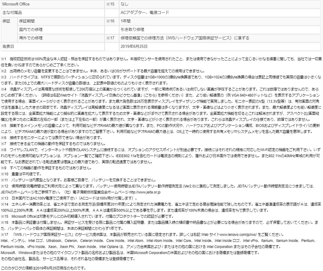 f:id:hyzuki:20191023144456j:plain