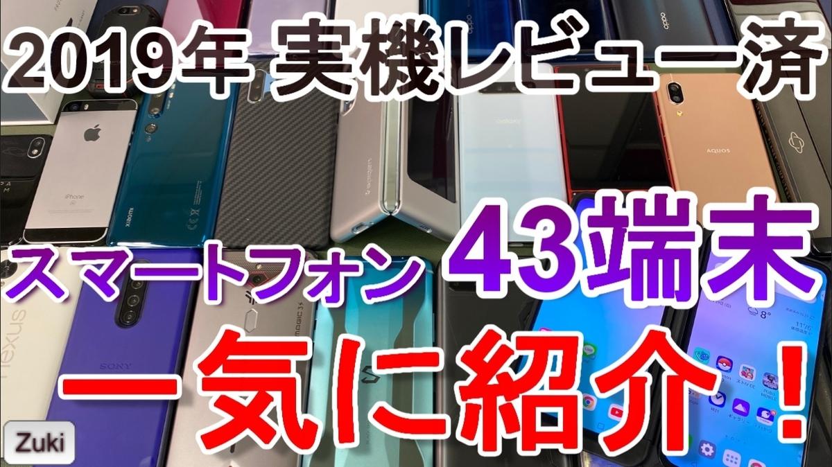 f:id:hyzuki:20200106105846j:plain
