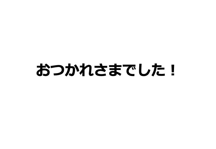 f:id:i--o:20190903154400j:plain