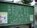 神社近くの黒板です。